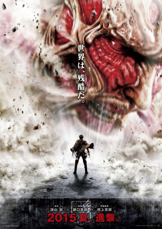 Poster de Attack on Titan