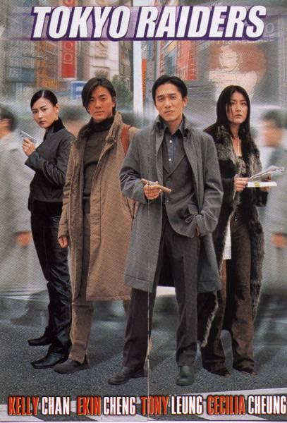 Tokyoraiders