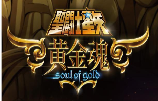 Critica ao Anime Os Cavaleiros do Zodíaco: Alma de Ouro